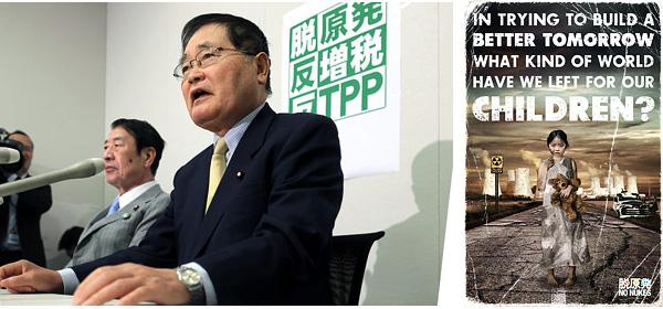 Shizuka Kamei til højre og Masahiko Yamada ved grundlæggelsen af et Anti-TTP Party 19. november 2012
